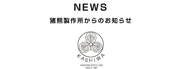 NEWS 猪熊製作所からのお知らせ