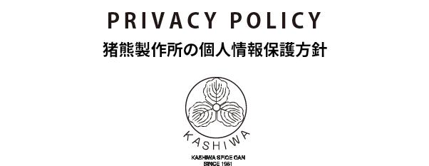 猪熊製作所の個人情報保護方針
