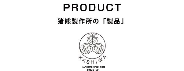 PRODUCT 猪熊製作所の「製品」