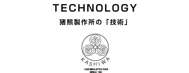 TECHNOLOGY 猪熊製作所の「技術」